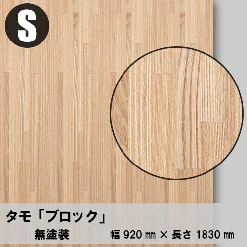 天然木のツキ板合板【タモブロック】S:920*1830(天然木化粧合板/練り付け合板)