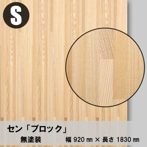 天然木のツキ板合板【センブロック】S:920*1830(天然木化粧合板/練り付け合板)