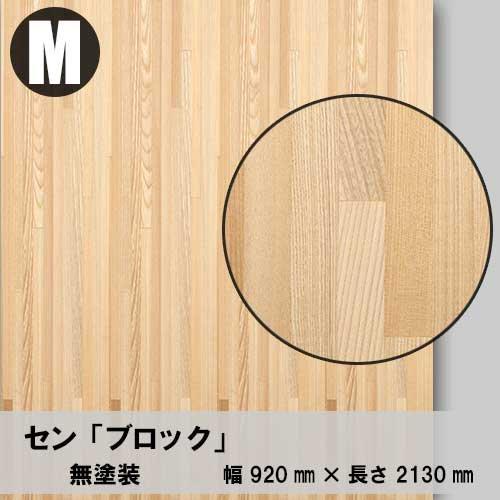 天然木のツキ板合板【センブロック】M:920*2130(天然木化粧合板/練り付け合板)