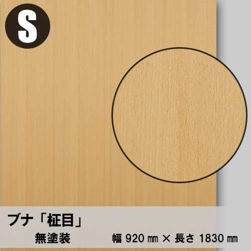 天然木のツキ板合板【ブナ柾目】S:920*1830(天然木化粧合板/錬り付け合板)