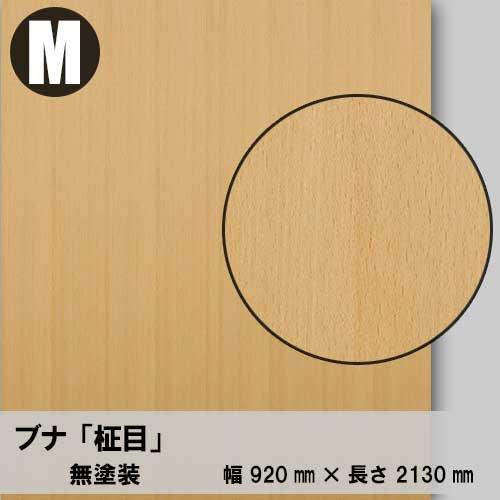 天然木のツキ板合板【ブナ柾目】M:920*2130(天然木化粧合板/錬り付け合板)