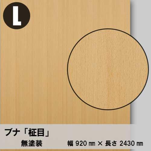 天然木のツキ板合板【ブナ柾目】L:920*2430(天然木化粧合板/錬り付け合板)
