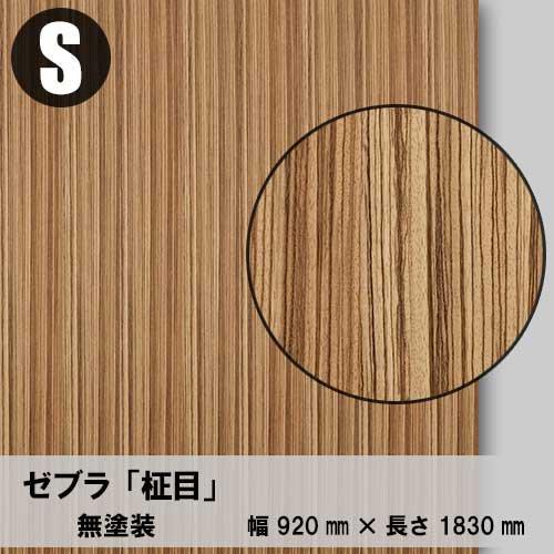 天然木のツキ板合板【ゼブラ柾目】S:920*1830(天然木化粧合板/練り付け合板)
