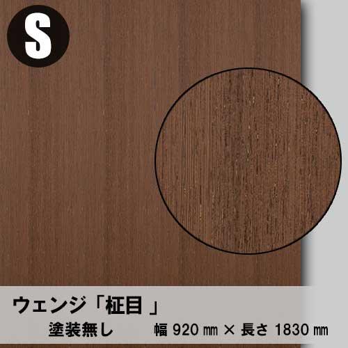 天然木のツキ板合板【ウェンジ柾目】S:920*1830(天然木化粧合板/練り付け合板)