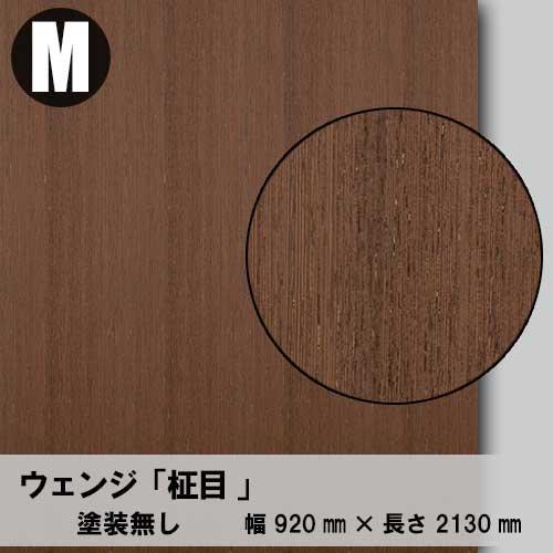 天然木のツキ板合板【ウェンジ柾目】M:920*2130(天然木化粧合板/練り付け合板)