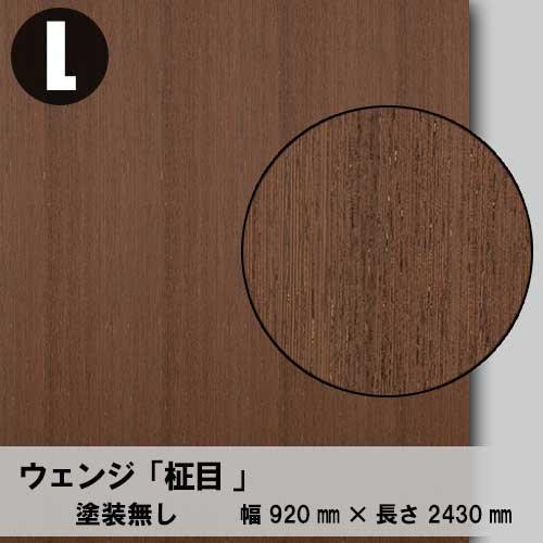 天然木のツキ板合板【ウェンジ柾目】L:920*2430(天然木化粧合板/練り付け合板)