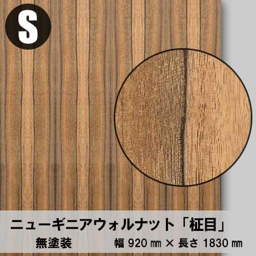天然木のツキ板合板【ニューギニアWナット柾目】S:920*1830(天然木化粧合板/練り付け合板)