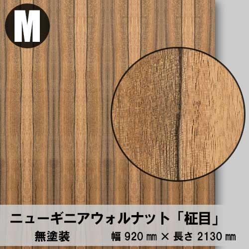 天然木のツキ板合板【ニューギニアWナット柾目】M:920*2130(天然木化粧合板/練り付け合板)