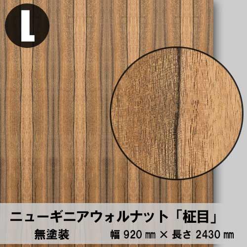 天然木のツキ板合板【ニューギニアWナット柾目】L:920*2430(天然木化粧合板/練り付け合板)
