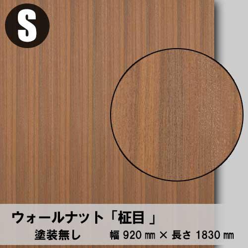 天然木のツキ板合板【ウォールナット柾目】S:920*1830(天然木化粧合板/練り付け合板)
