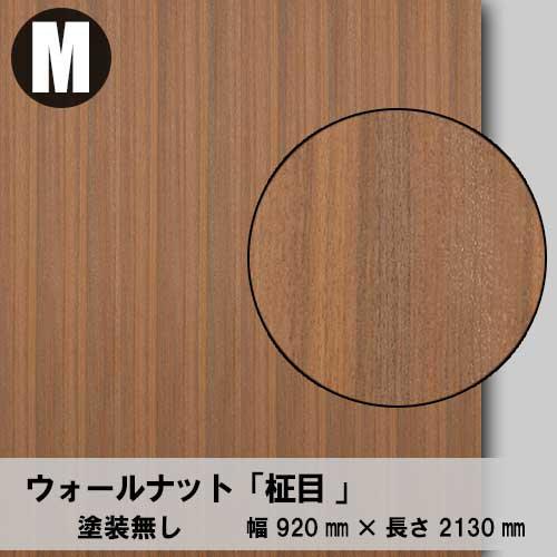 天然木のツキ板合板【ウォールナット柾目】M:920*2130(天然木化粧合板/練り付け合板)