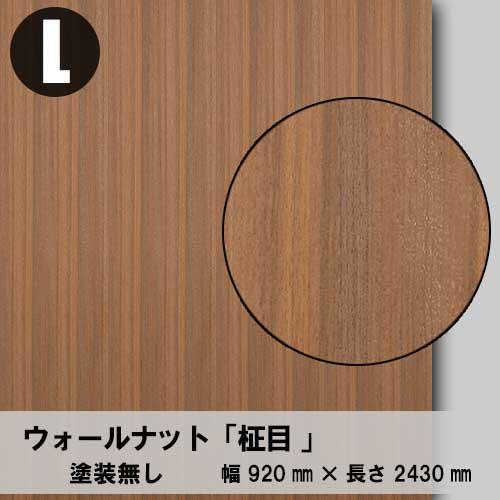 天然木のツキ板合板【ウォールナット柾目】L:920*2430(天然木化粧合板/練り付け合板)