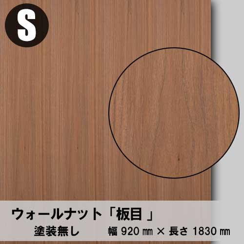 天然木のツキ板合板【ウォールナット板目】S:920*1830(天然木化粧合板/練り付け合板)