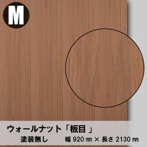 天然木のツキ板合板【ウォールナット板目】M:920*2130(天然木化粧合板/練り付け合板)
