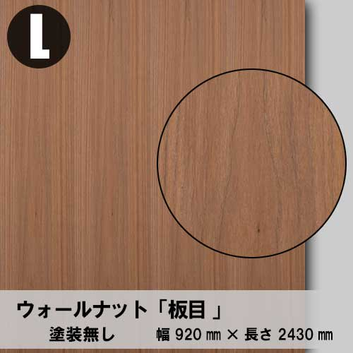 天然木のツキ板合板【ウォールナット板目】L:920*2430(天然木化粧合板/練り付け合板)