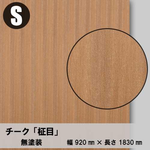 天然木のツキ板合板【チーク柾目】S:920*1830(天然木化粧合板/練り付け合板)