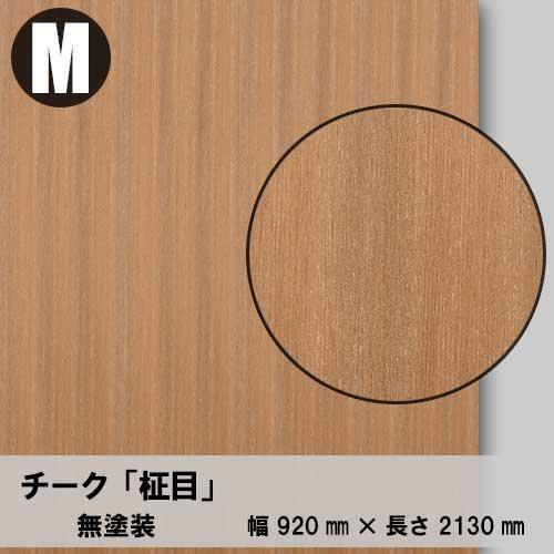 天然木のツキ板合板【チーク柾目】M:920*2130(天然木化粧合板/練り付け合板)