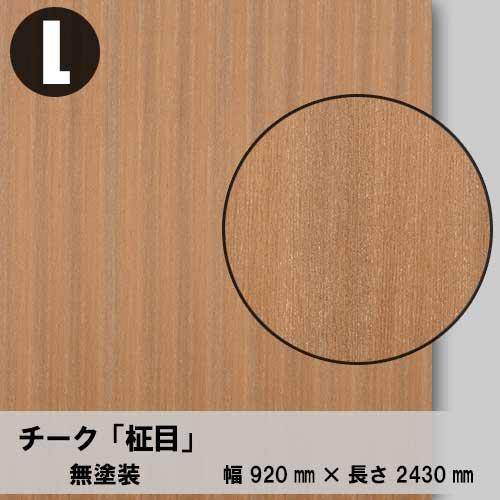 天然木のツキ板合板【チーク柾目】L:920*2430(天然木化粧合板/練り付け合板)