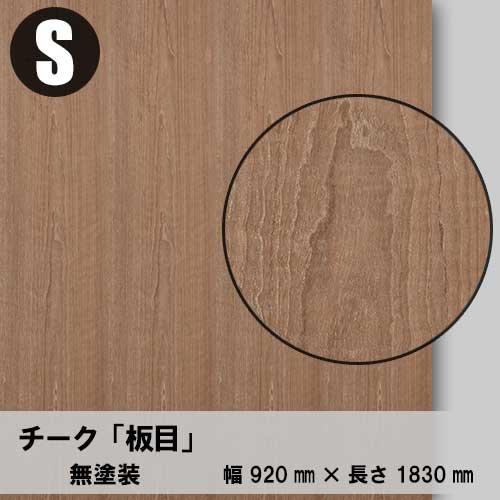 天然木のツキ板合板【チーク板目】S:920*1830(天然木化粧合板/練り付け合板)
