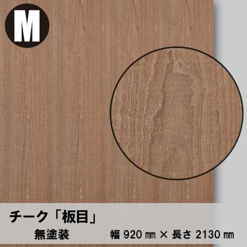 天然木のツキ板合板【チーク板目】M:920*2130(天然木化粧合板/練り付け合板)