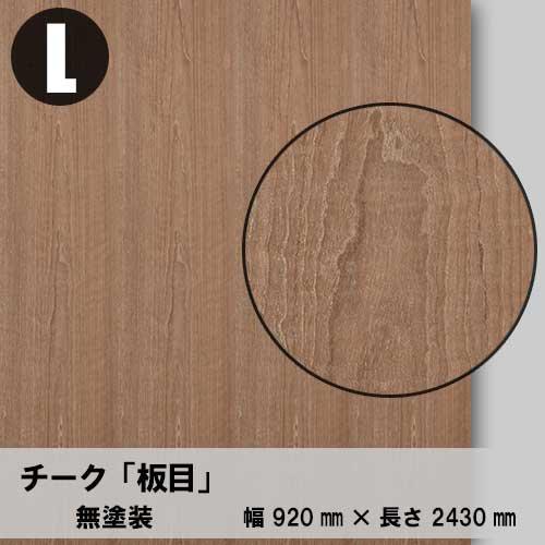 天然木のツキ板合板【チーク板目】L:920*2430(天然木化粧合板/練り付け合板)