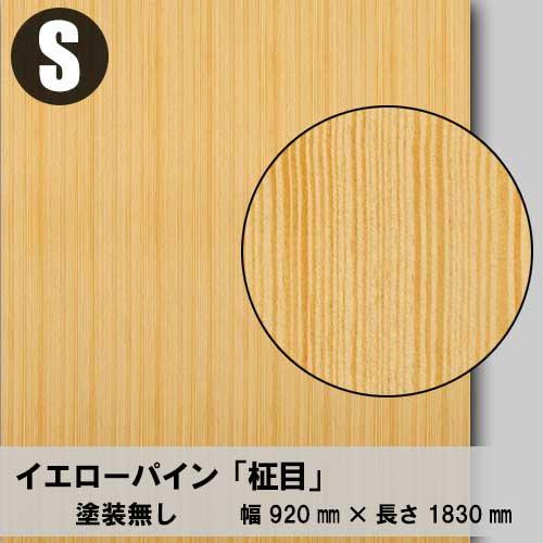 天然木のツキ板合板【イエローパイン柾目】S:920*1800(天然木化粧合板/練り付け合板)