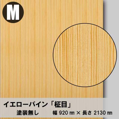天然木のツキ板合板【イエローパイン柾目】M:920*2130(天然木化粧合板/練り付け合板)