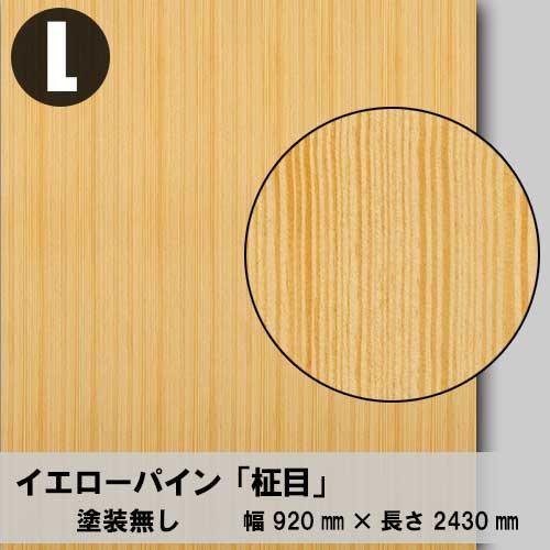 天然木のツキ板合板【イエローパイン柾目】L:920*2430(天然木化粧合板/練り付け合板)