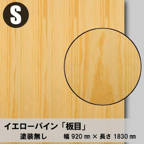 天然木のツキ板合板【イエローパイン板目】S:920*1830(天然木化粧合板/練り付け合板)