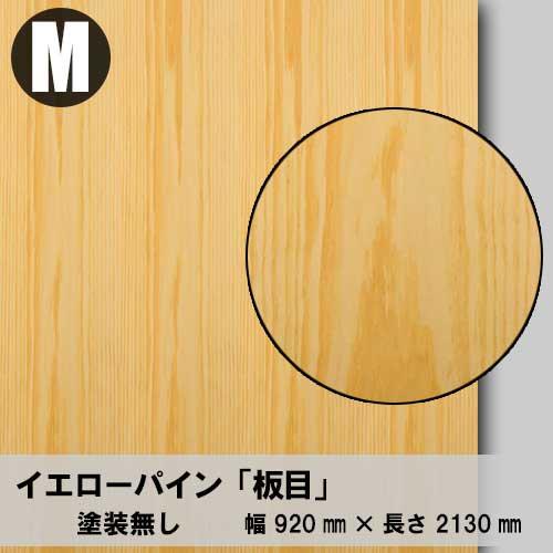 天然木のツキ板合板【イエローパイン板目】M:920*2130(天然木化粧合板/練り付け合板)