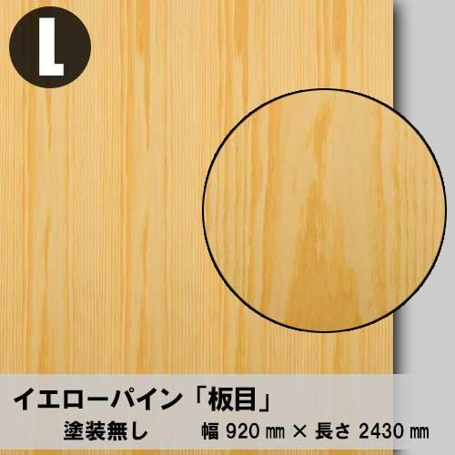 天然木のツキ板合板【イエローパイン板目】L:920*2430(天然木化粧合板/練り付け合板)