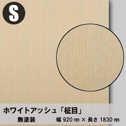 天然木のツキ板合板【ホワイトアッシュ柾目】S:920*1830(天然木化粧合板/練り付け合板)