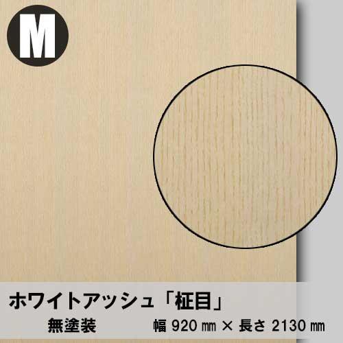 天然木のツキ板合板【ホワイトアッシュ柾目】M:920*2130(天然木化粧合板/練り付け合板)