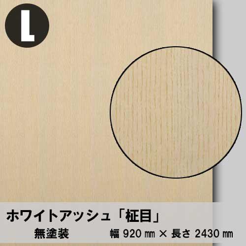 天然木のツキ板合板【ホワイトアッシュ柾目】L:920*2430(天然木化粧合板/練り付け合板)
