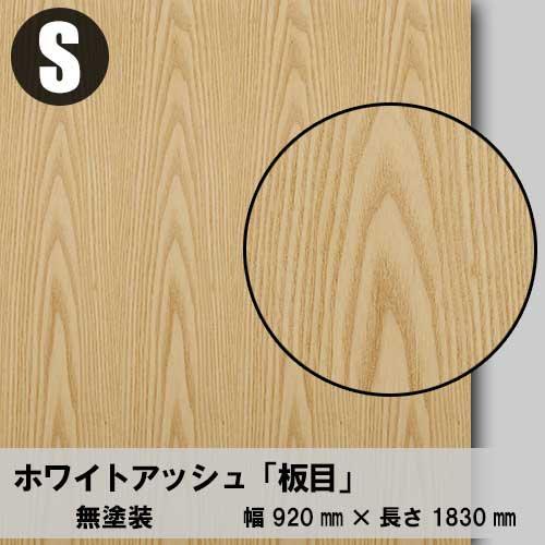 天然木のツキ板合板【ホワイトアッシュ板目】S:920*1830(天然木化粧合板/練り付け合板)