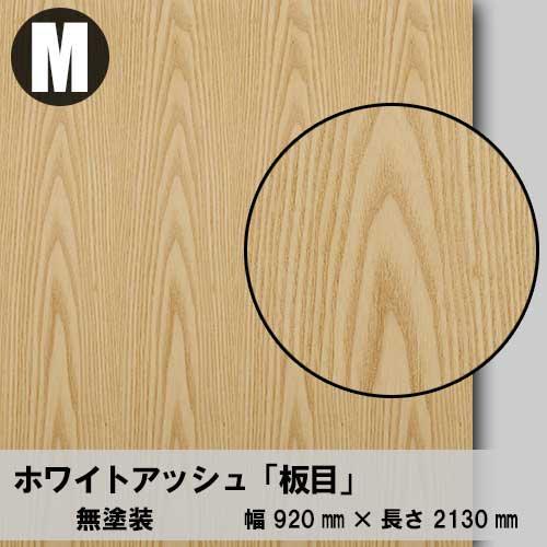 天然木のツキ板合板【ホワイトアッシュ板目】M:920*2130(天然木化粧合板/練り付け合板)