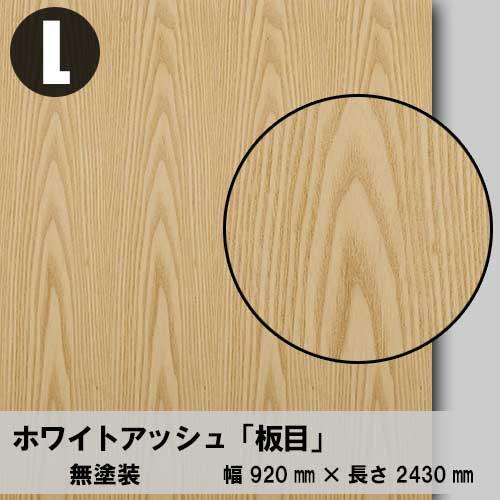 天然木のツキ板合板【ホワイトアッシュ板目】L:920*2430(天然木化粧合板/練り付け合板)