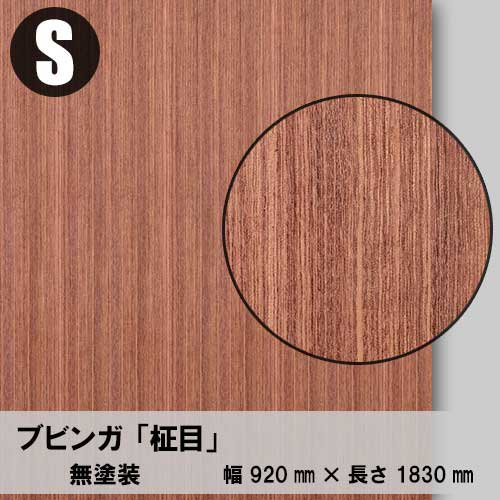 天然木のツキ板合板【ブビンガ柾目】S:920*1830(天然木化粧合板/錬り付け合板)