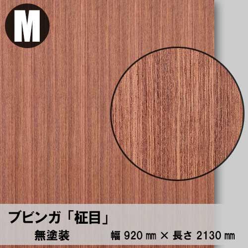天然木のツキ板合板【ブビンガ柾目】M:920*2130(天然木化粧合板/錬り付け合板)