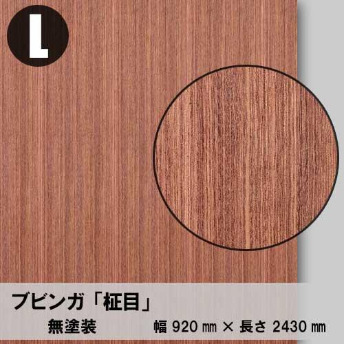 天然木のツキ板合板【ブビンガ柾目】L:920*2430(天然木化粧合板/錬り付け合板)