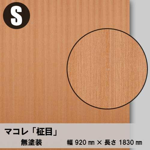 天然木のツキ板合板【マコレ柾目】S:920*1830(天然木化粧合板/錬り付け合板)