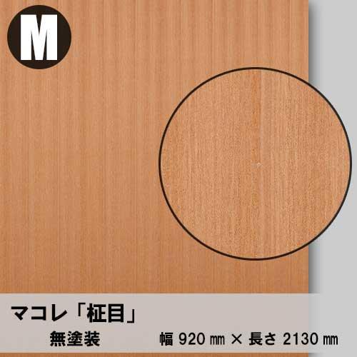 天然木のツキ板合板【マコレ柾目】M:920*2130(天然木化粧合板/錬り付け合板)