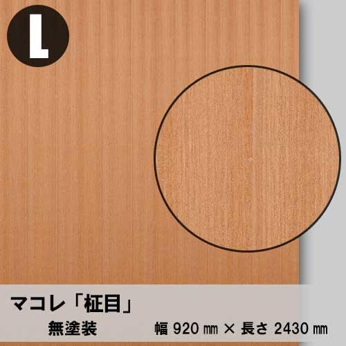 天然木のツキ板合板【マコレ柾目】L:920*2430(天然木化粧合板/錬り付け合板)