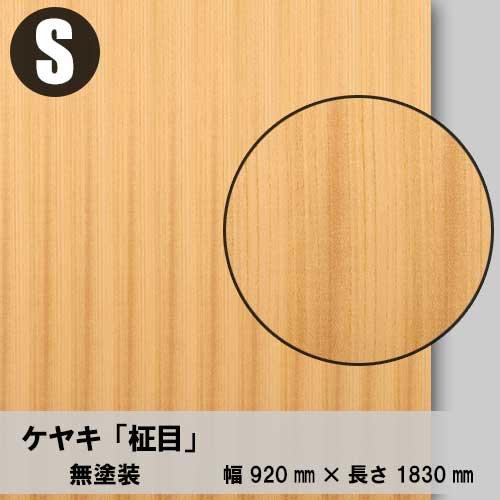 天然木のツキ板合板【ケヤキ柾目】S:920*1830(天然木化粧合板/練り付け合板)