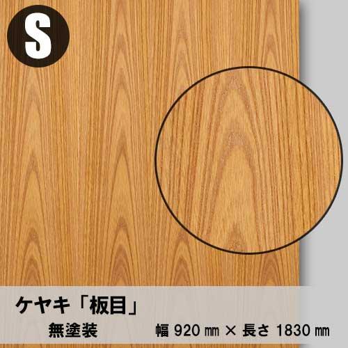 天然木のツキ板合板【ケヤキ板目】S:920*1830(天然木化粧合板/練り付け合板)