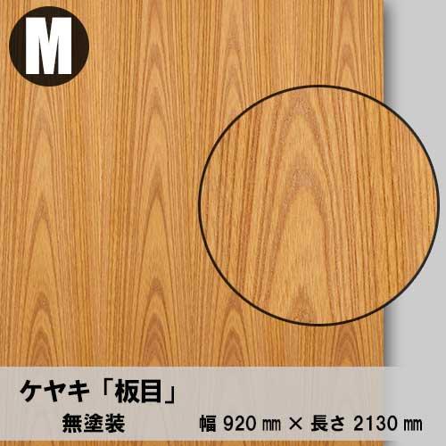 天然木のツキ板合板【ケヤキ板目】M:920*2130(天然木化粧合板/練り付け合板)