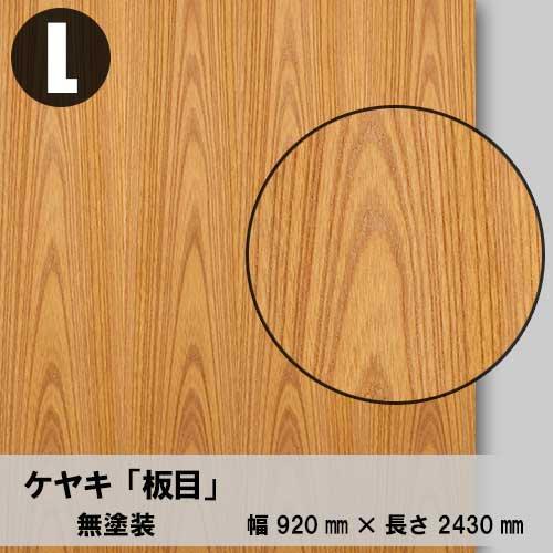 天然木のツキ板合板【ケヤキ板目】L:920*2430(天然木化粧合板/練り付け合板)