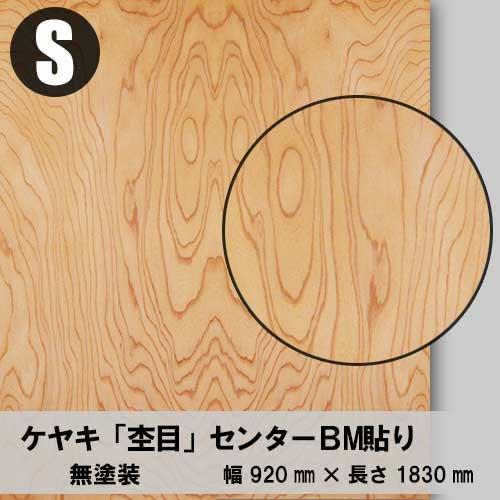 天然木のツキ板合板【ケヤキ杢目】S:920*1830(天然木化粧合板/練り付け合板)