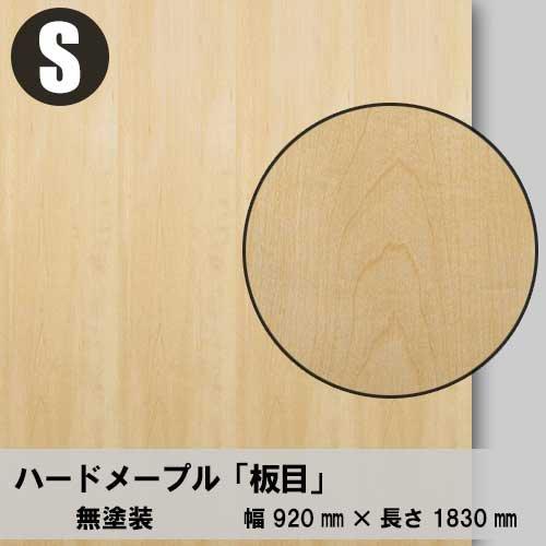 天然木のツキ板合板【Hメープル板目】S:920*1830(天然木化粧合板/練り付け合板)