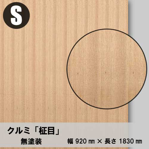 天然木のツキ板合板【クルミ柾目】S:920*1830(天然木化粧合板/練り付け合板)